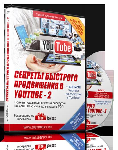 Секреты быстрого продвижения в YouTube (2013) | [Infoclub.PRO]